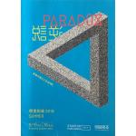 Журнал PARADOX (лето 2018) с главными лицами WARAKU SUMMIT, на страницах которого можно увидеть.....